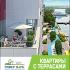 ЖК «Ривер Парк»: Квартиры у воды